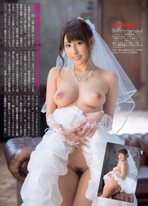 ウェディングドレス エロ画像 22